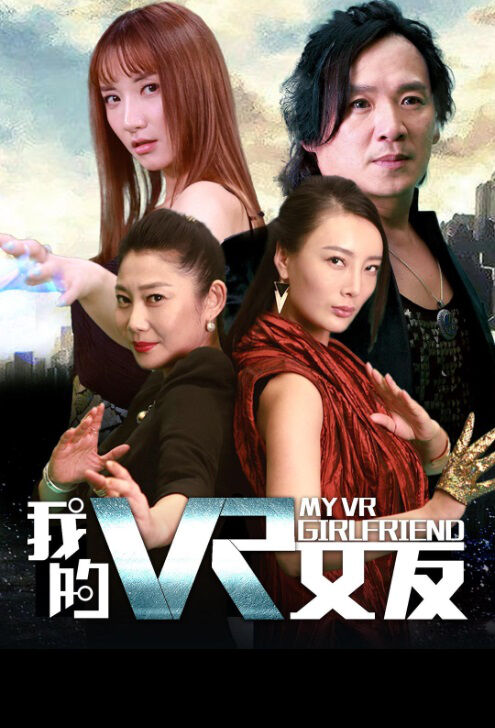 My VR Girlfriend Movie Poster, 我的VR女友 2018 Chinese film