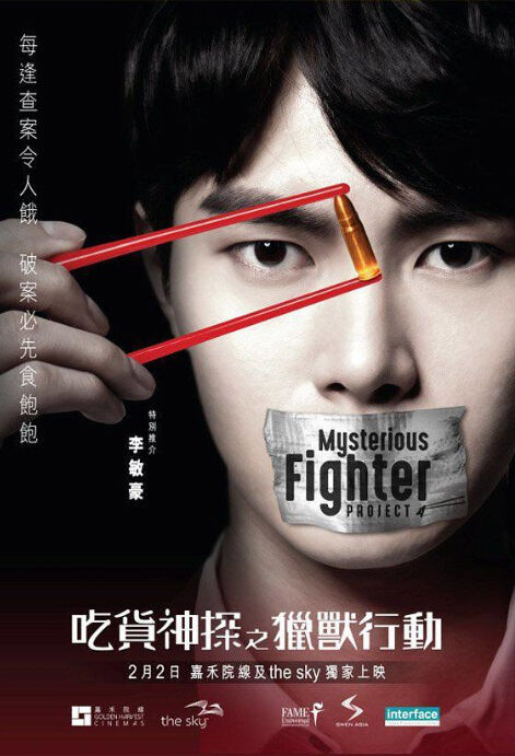 Mysterious Fighter Project A Movie Poster, 吃貨神探之獵獸行動 2018 Hong Kong Film