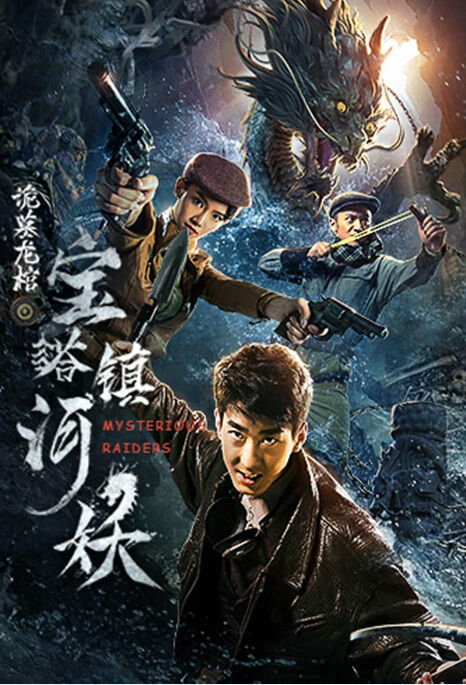Mysterious Raiders Movie Poster, 宝塔镇河妖之诡墓龙棺 2018 Chinese film