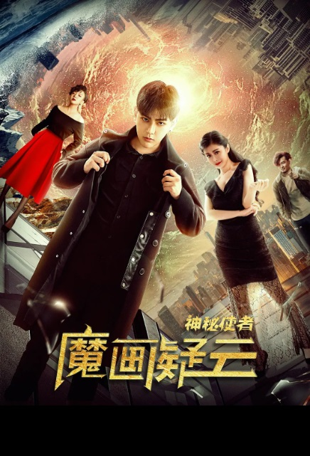 Mystery Messenger Movie Poster, 神秘使者:魔画疑云 2018 Chinese film
