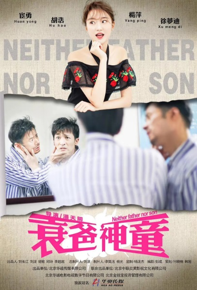 Neither Father Nor Son Movie Poster, 衰爸神童 2018 Chinese movie