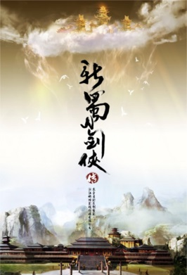 New Legend of Zu Movie Poster, 新蜀山剑侠传 2018 Chinese film