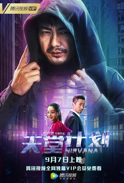 Nirvana Movie Poster, 天堂计划 2018 Chinese film