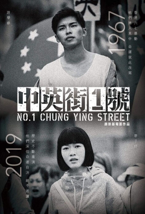 ​​​​No. 1 Chung Ying Street Movie Poster, 中英街一號 2018 Hong Kong film