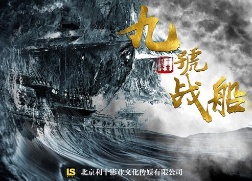 No. 9 Warship Movie Poster, 九号战船 2018 Chinese film