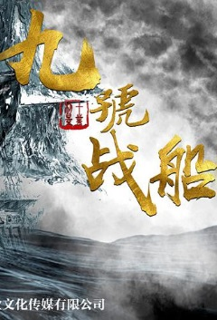 No. 9 Warship Movie Poster, 2018 Chinese film