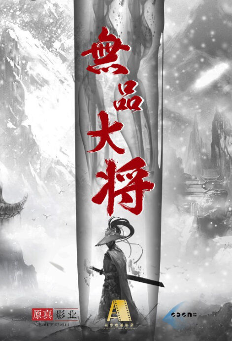 No Rank General Movie Poster, 无品大将 2018 Chinese film