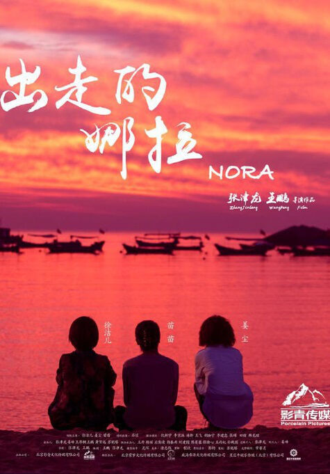 Nora Movie Poster,  出走的娜拉 2018 Chinese film