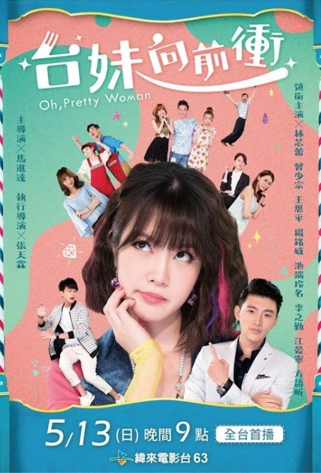 Oh, Pretty Woman Movie Poster, 台妹向前衝 2018 Taiwan film