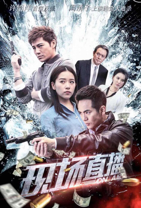 On Air Movie Poster, 现场直播 2018 Chinese film