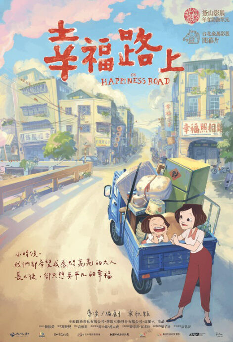 On Happiness Road Movie Poster, 幸福路上 2018 Taiwan film
