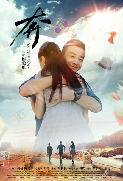 On the Way Movie Poster,  奔 2018 Chinese film
