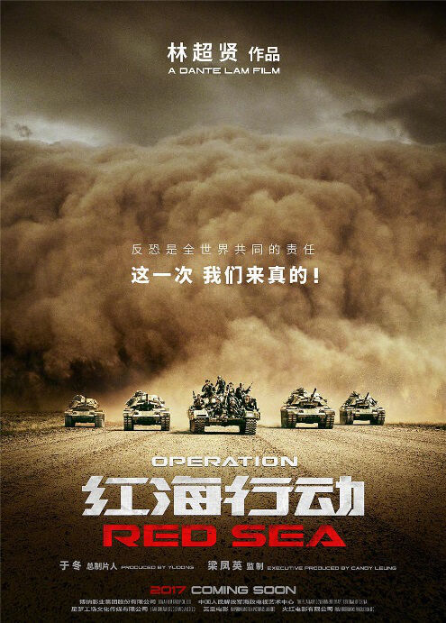 Operation Red Sea Poster, 2018 Chinese TV drama series