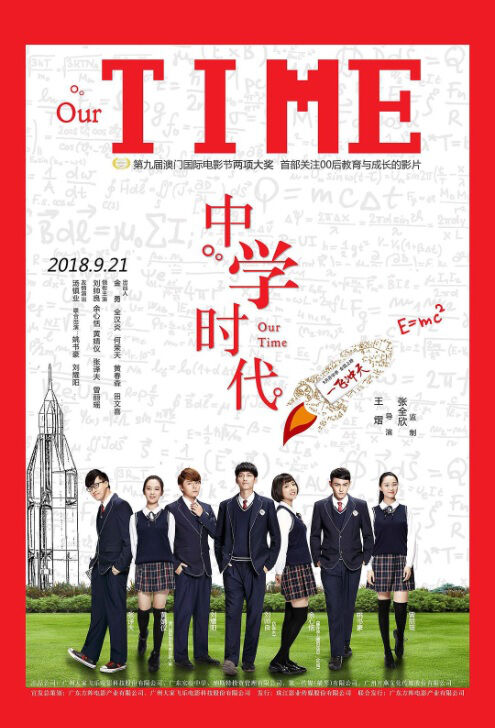 Our Time Movie Poster, 中学时代 2018 Chinese film