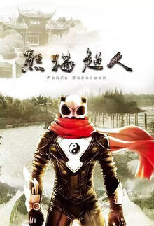 Panda Superman Movie Poster,  熊猫超人 2018 Chinese film