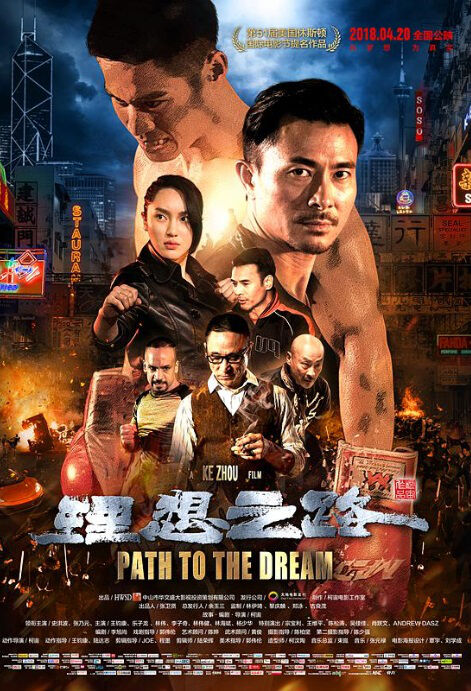 Path to the Dream Movie Poster, 理想之路 2018 Chinese film