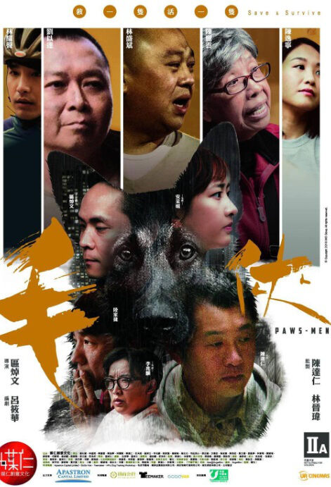 Paws Men Movie Poster, 毛俠 2018 Hong Kong film