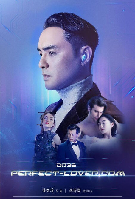 Perfect-Lover.com Movie Poster, 完美情人 2018 Chinese film