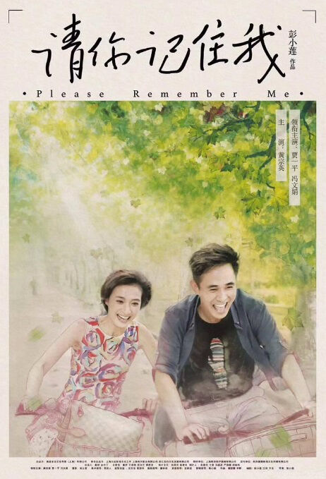 Please Remember Me Movie Poster, 请你记住我 2018 Chinese film