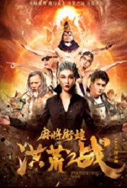 ​Prehistoric War Movie Poster, 麻将街娃洪荒之战 2018 Chinese film