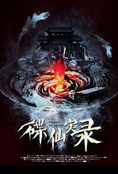 Prequel of Orijia Movie Poster,  碟仙实录 2018 Chinese film