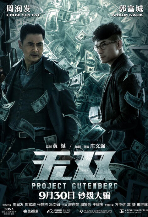 Project Gutenberg Movie Poster, 無雙 2018 Chinese film