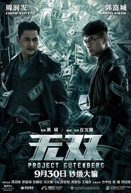 Project Gutenberg Movie Poster, 2018 Hong Kong Film
