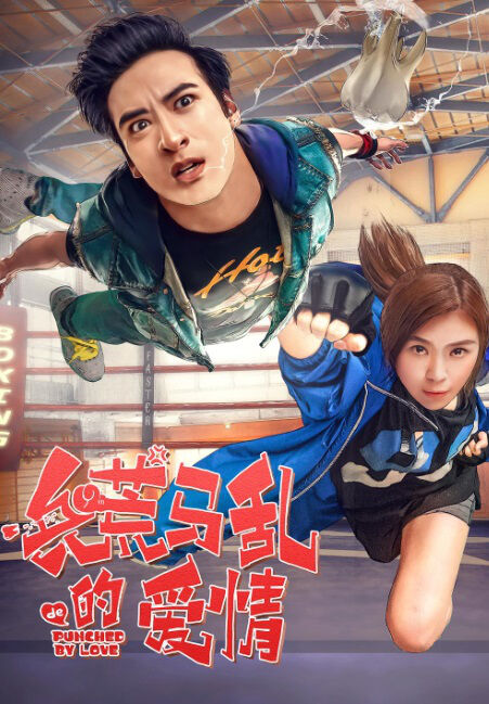 Punched by Love Movie Poster, 兵荒馬亂的愛情 2018 .Taiwan film