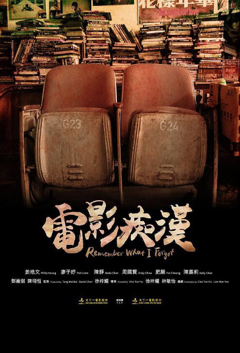Remember What I Forgot Movie Poster, 電影痴漢 2018 Chinese film