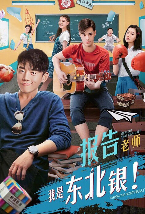Report the Teacher Movie Poster,  报告老师我是东北银 2018 Chinese film