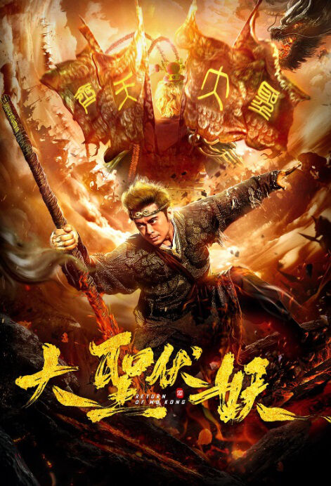 Return of Wukong Movie Poster, 大圣伏妖 2018 Chinese film