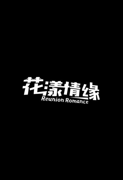 Reunion Romance Movie Poster, 花漾情缘 2018 Chinese film