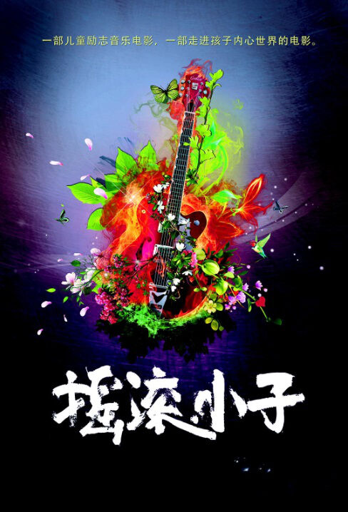 Rock Boy Movie Poster, 摇滚小子 2018 Chinese film