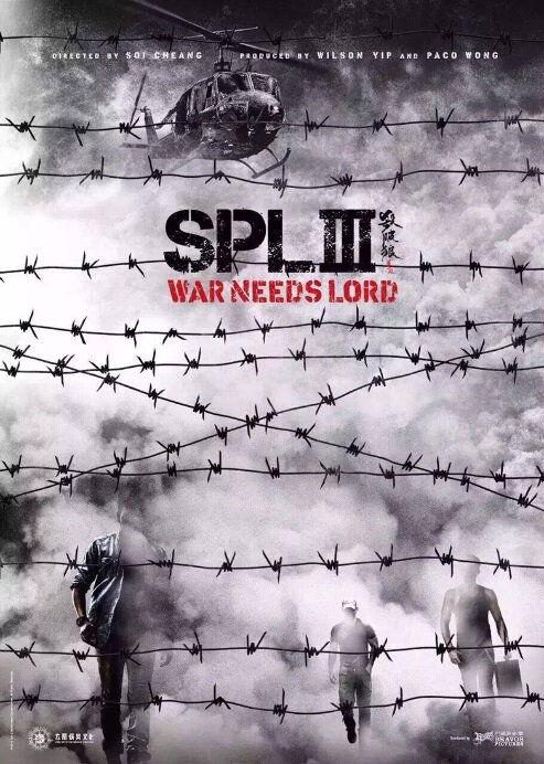 S.P.L 3: War Needs Lord Movie Poster, 殺破狼3 2018 Chinese film