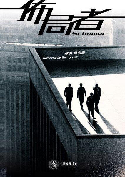 Schemer Movie Poster, 布局者 2018 Chinese film