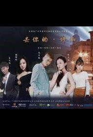 Screw You Xu Xian Movie Poster,  去你的·许仙 2018 Chinese film