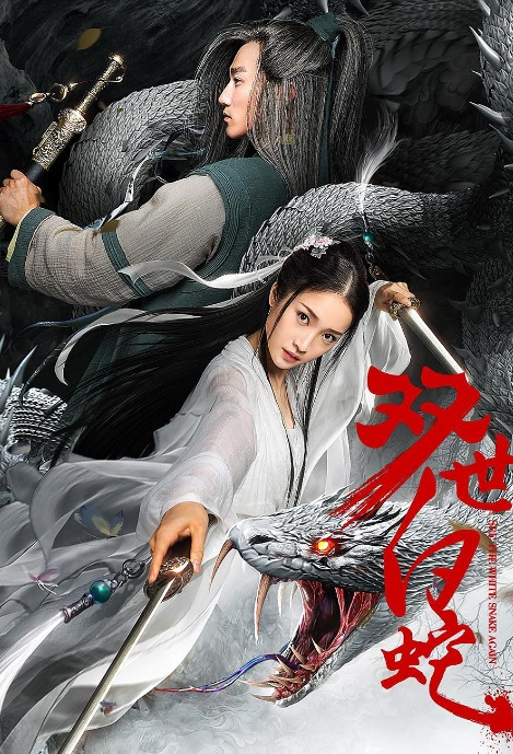 See the White Snake Again Movie Poster, 双世白蛇 2018 Chinese film