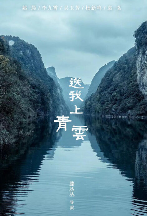 Send Me to Qingyun Movie Poster, 送我上青云 2018 Chinese film
