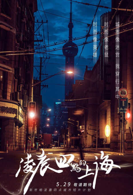 Shanghai at Four in the Morning Movie Poster, 凌晨四点的上海 2018 Chinese film