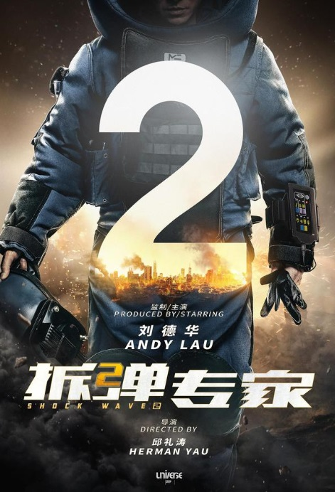 Shock Wave 2 Movie Poster, 拆彈專家2 2018 Chinese film