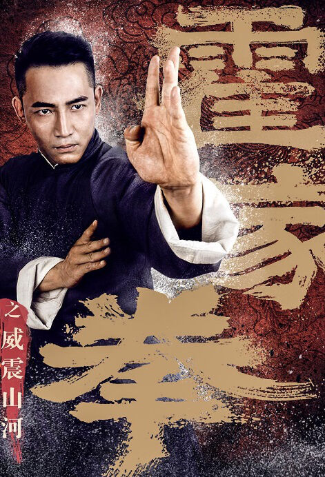 Shocking Kungfu of Huo's Movie Poster, 霍家拳之威震山河 2018 Chinese film