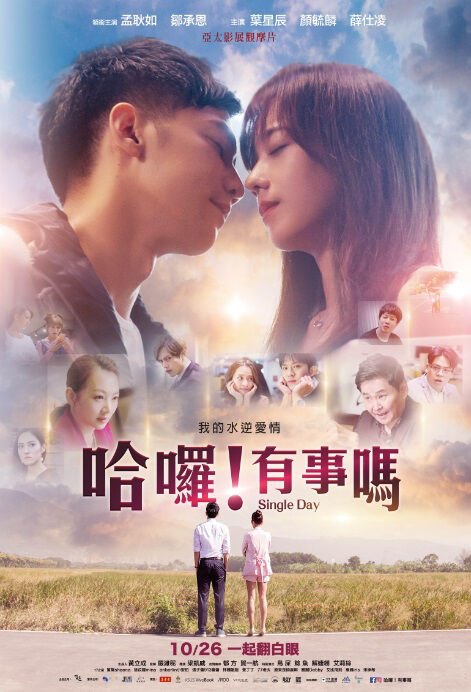 Single Day Movie Poster, 哈囉!有事嗎 2018 Taiwan film