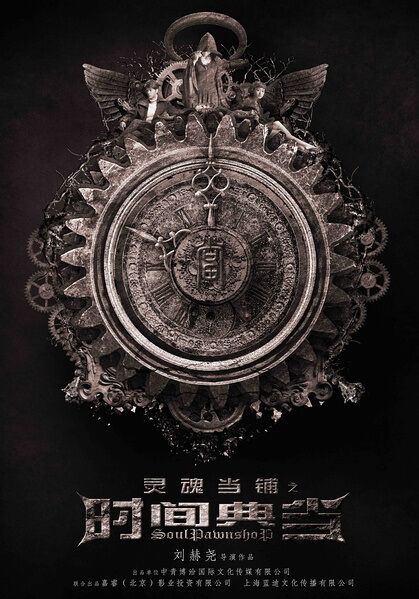 Soul Pawn Shop Movie Poster, 灵魂当铺之时间典当 2018 Chinese film