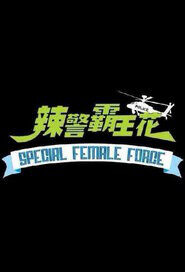 Special Female Force 2 Movie Poster, 2018 Hong Kong Film
