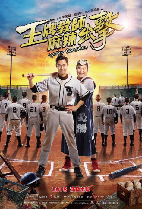 Spicy Teacher Movie Poster, 2018 Taiwan film
