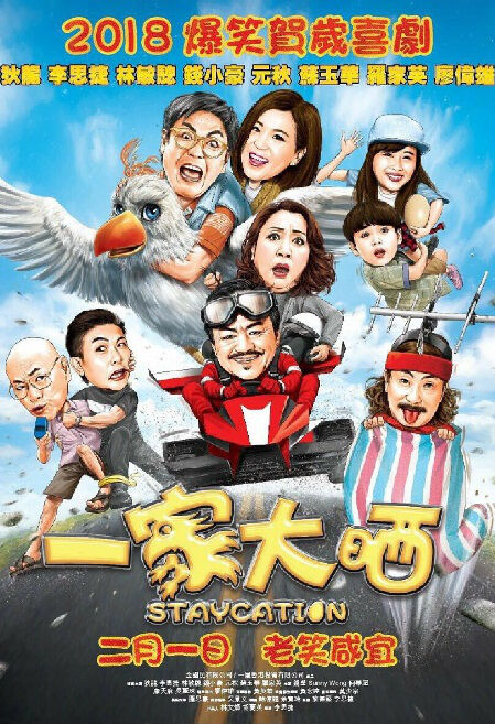 Staycation Movie Poster, 一家大晒 2018 Chinese film