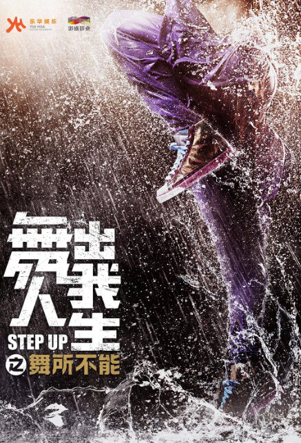 Step Up Movie Poster, 舞出我人生之舞所不能 2018 Chinese film