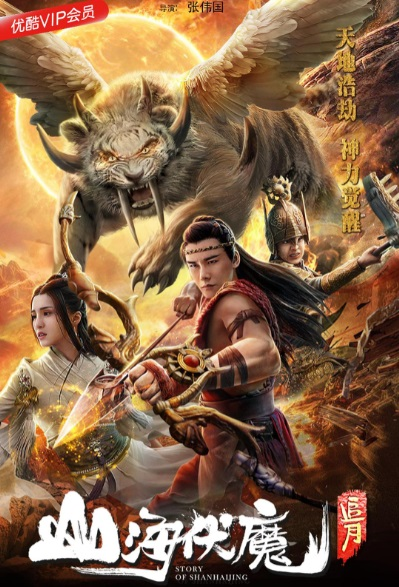 Story of Shanhaijing Movie Poster, 山海伏魔之追月 2018 Chinese film