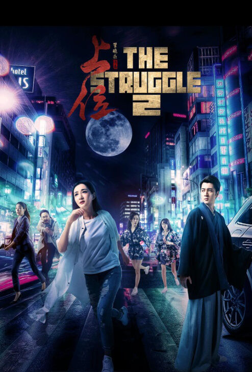 Struggle 2 Movie Poster,  上位2 2018 Chinese film