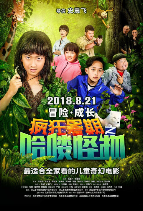 Summer Adventure: Hey Monster! Movie Poster, 疯狂暑期之哈喽怪物 2018 Chinese film